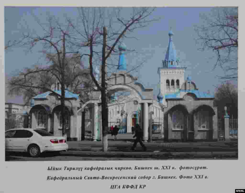 «Ислам и православие: 140 лет на земле Кыргыз #6