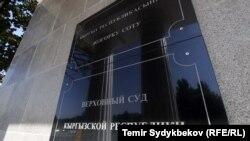 Кыргызстандын Жогорку соту.