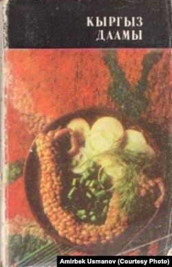 """Таштанкул Бөрүбаевдин """"Кыргыз даамы"""" китебинин мукабасы. 1984-жылкы басылышы."""