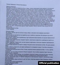 Якобы письмо Петра Порошенко Надежде Савченко