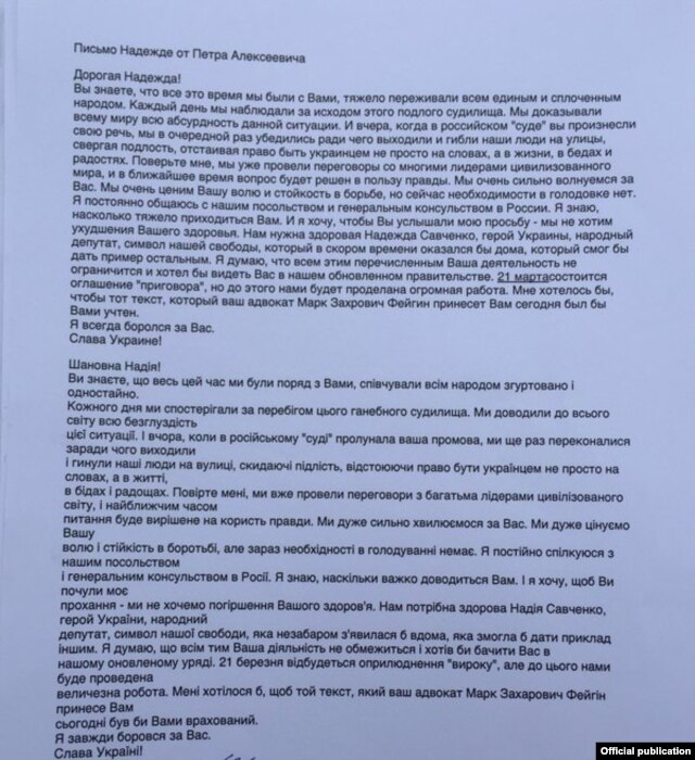 Письмо Петра Порошенко Надежде Савченко