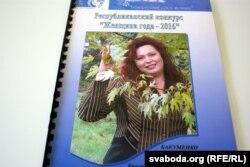 Вольга — Пераможца конкурсу «Жанчына году»