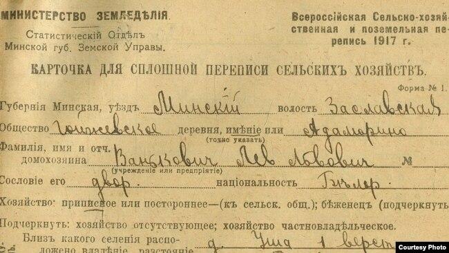 Перапісная картка ўладальніка маёнтка Сьмілавічы Льва Ваньковіча