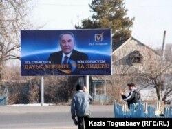 Қазақстан президенті Нұрсұлтан Назарбаевқа дауыс беруге шақыратын үгіт-насихат билборды. Алматы облысы, 9 наурыз 2011 жыл