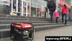 Генератор біля магазину «Ельдорадо» в Сімферополі
