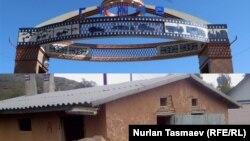Нарын районунун Эмгекчил айылынын мектебинин дааратканасы жана Алай районунун Гүлчө айлынын аркасы.