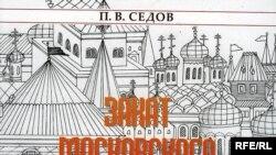 Илья Смирнов: «Покровители старообрядчества [после раскола] могли сохранять своё высокое положение. Но при условии: <…> не посягать на царский авторитет. Условие, с которым не пожелала считаться Морозова»