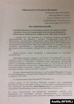 Ирек Мортазинның Татарстан Югары мәхкәмәсе карарын Русия Югары мәхкәмәсенә шикаять иткән язуы