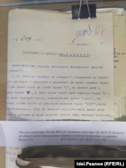 """Письмо об """"обнаружении фашистских знаков"""""""
