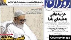 صفحه اول شماره روز شنبه روزنامه روزان که احتمالا باعث توقیف آن شده است