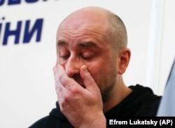 Аркадий Бабченко Киевтегі баспасөз мәслихатында. 30 мамыр 2018 жыл.