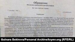 Обращение Меджлиса крымскотатарского народа