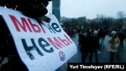 Один из лозунгов московских протестов.