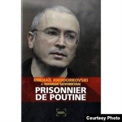 """Фрагмент обложки книги """"Узник Путина"""""""