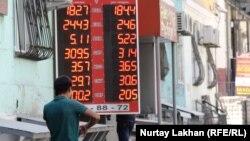 У пункта обмена валют в Алматы. 1 августа 2014 года.