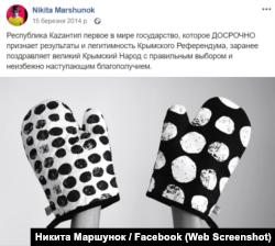 Пост Маршунка в березні 2014 року під час анексії Криму
