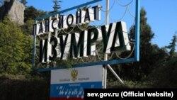 В'їзд на територію пансіонату «Ізумруд» у Севастополі
