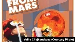 Афіша фільму про Крим «Моя бабуся з Марса» білоруського режисера Олександра Михалковича