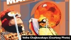 Афиша фильма о Крыме «Моя бабушка с Марса» белорусского режиссера Александра Михалковича