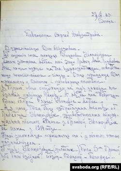 Ліст ад Зоські Верас пра Іваноўскіх