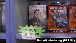 Один з лідер продажів – книга про бойовика угруповання «ДНР» «Моторолу»
