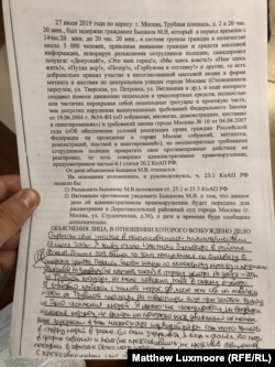 The final page of Bykanov's indictment.