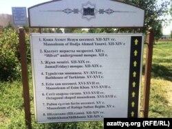 """""""Әзірет Сұлтан"""" музейіндегі жазу. Түркістан."""