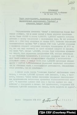 Розшифровка програми Радіо Свобода про арешт онуки Івана Франка Зиновії, 1972 рік