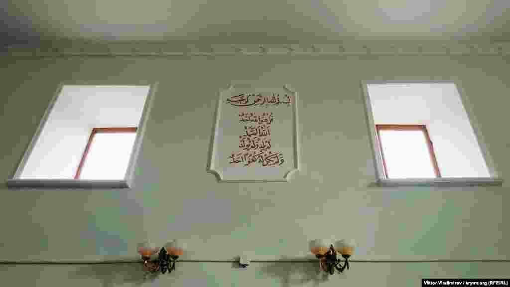 На стінах можна прочитати сури й аяти зі священної книги Коран