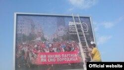 """Bilbord """"Dveri"""" u Beogradu"""