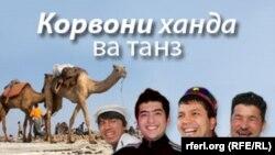 Лавҳаи махсуси сафҳаи матолиби ҳаҷвии Радиои Озодӣ