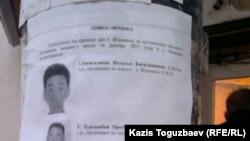 Жаңаөзен қалалық ішкі істер басқармасы іздеу жариялаған 16 адамның аты-жөндері жазылған бағыттама. Жаңаөзен, 25 желтоқсан 2011 жыл