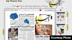 تصویری از وب سایت روزنامه آسیا