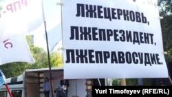Плакат на акції російської опозиціїу Москві (архівне фото)