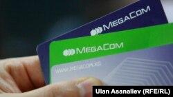 """""""Мегаком"""" уюлдук байланышынын сим-карталары"""