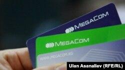 Мегаком - один из трех крупнейших сотовых операторов в Кыргызстане