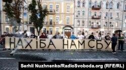 Під час акції біля будівлі СБУ. Київ, 13 липня 2019 року