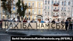 Акція «Вимкни Медведчука» під будівлею СБУ з вимогою заарештувати його «за державну зраду». Київ, 13 липня 2019 року