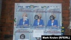 Агитация на выборах в Мосгордуму