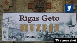 В Риге открылся Музей еврейского гетто (кадр Первого канала)
