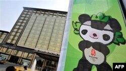 یکی از نشانه های طراحی شده برای بازی های المپیک پکن.(عکس: AFP)