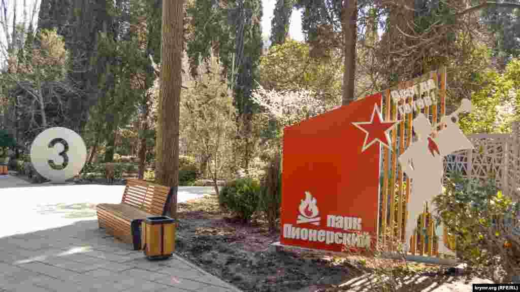 В парке начинают зацветать сливовые деревья. Возле входа в парк установили указатель с фигурой пионера-горниста и красной звездой