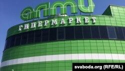 Гіпэрмаркет «Алмі»