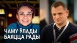 Сябры Каардынацыйнай рады Аксана Зарэцкая і Максім Баграцоў