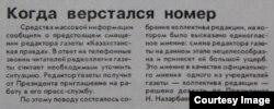 Сообщение в газете «Казахстанская правда» под рубрикой «Когда верстался номер», опубликованное 18 мая 1994 года.