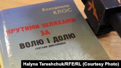 Книжка спогадів Володимира Клоса