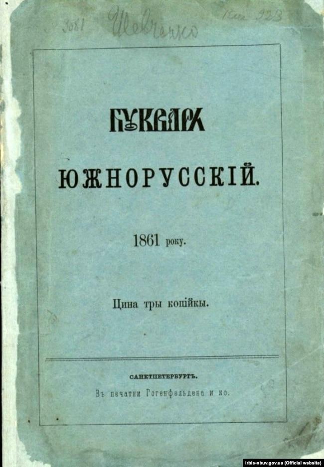 Палітурка видання «Букварь южнорусский» 1861 року, авторства Тараса Шевченка