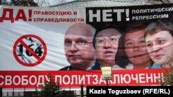 Қамаудағы белсенділерді босатуды талап еткен үндеу. Алматы, 23 наурыз 2012 жыл.