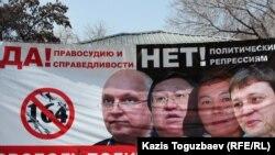 """Баннер на здании офиса незарегистрированной оппозиционной партии """"Алга""""."""