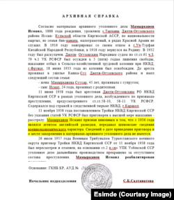 Фото из архива Иссыккульского областного государственного архива. (Архивная справка). Кликните для увеличения.